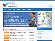 日本酸化療法医学会