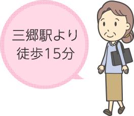 三郷駅より徒歩15分